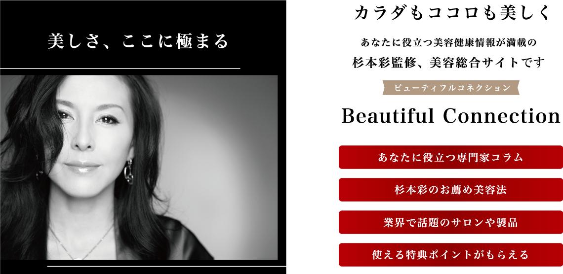 カラダもココロも美しくあなたに役立つ美容健康情報が満載の杉本彩監修、美容総合サイトです。