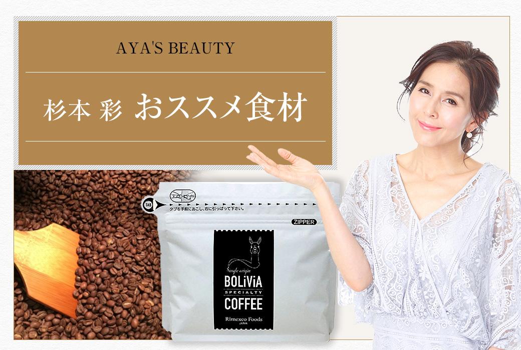 """<杉本彩おススメ食材>""""Rimexco Foods""""の『オーガニックコーヒー豆』"""