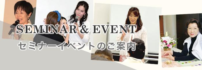 SEMINAR & EVENT - セミナーイベントのご案内