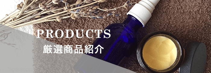PRODUCTS - 商品紹介